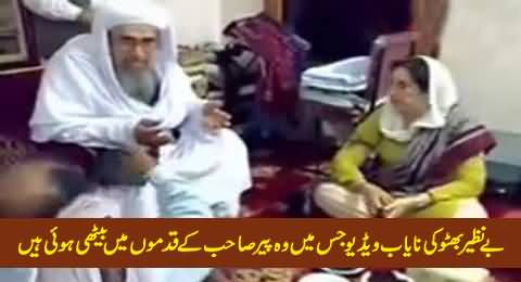 Rare Video of Benazir Bhutto Sitting in the Feet of Pir Syed Ghulam Hussain Shah