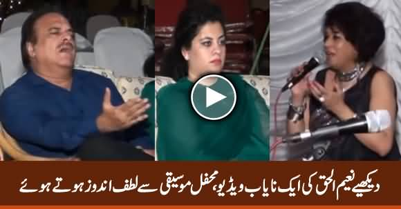 Rare Video of Late Naeem ul Haq Enjoying Classic Music In A Private Party