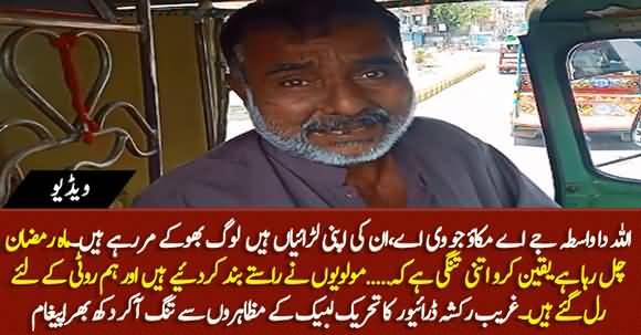 Rastay Band Hain Aur Hum Roti Ke Liye Rul Gaye Hain - Message For TLP's Protesters From A Poor Rikshaw Driver