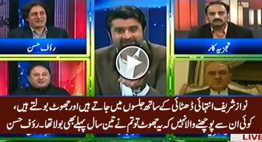 Rauf Hassan Bashing Nawaz Sharif For Lying With Public in Jalsas