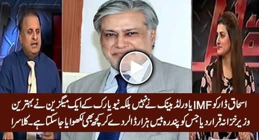 Rauf Kalsra Reveals How Ishaq Dar Was Declared The Best Finance Minister