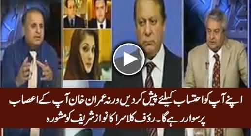Rauf Klasra Advises Nawaz Sharif To Present Himself For Accountability