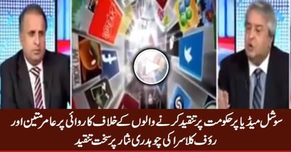 Rauf Klasra & Amir Mateen Bashing Ch. Nisar For Cracking Down on Social Media Activists