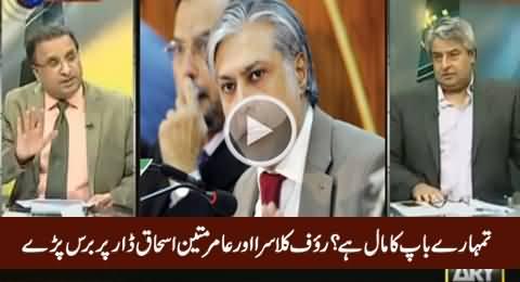 Rauf Klasra & Amir Mateen Bashing Ishaq Dar for Distributing Funds To High Ranked Officers
