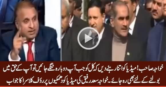 Rauf Klasra & Amir Mateen Blasting Reply to Khawaja Saad Rafique on Threatening Media