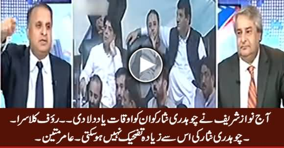 Rauf Klasra & Amir Mateen Comments on Chaudhry Nisar's Insult By Nawaz Sharif