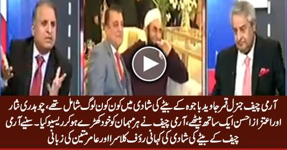 Rauf Klasra & Amir Mateen Comments on Walima Ceremony of Army Chief's Son