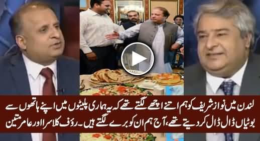 Rauf Klasra & Amir Mateen Revealed Nawaz Sharif's Attitude in The Days of Exile