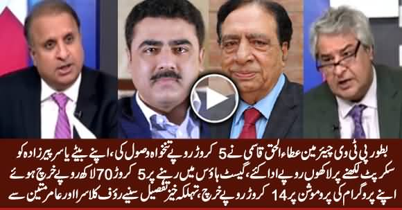 Rauf Klasra & Amir Mateen Revealed Shocking Details of Audit Report of Ataul Haq Qasmi As Chairman PTV