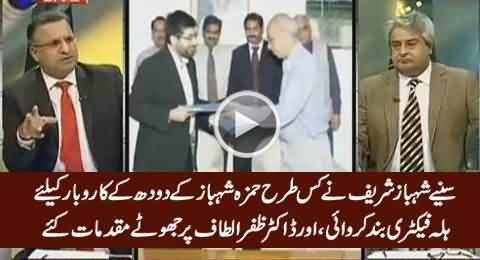Rauf Klasra & Amir Mateen Reveals How Shahbaz Sharif Destroyed Dr.Zafar Altaf's Halla Milk