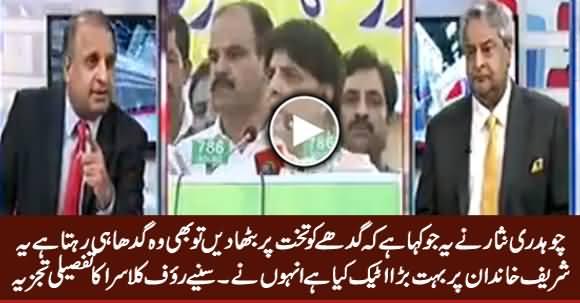 Rauf Klasra Analysis on Chaudhry Nisar's Attack Against Sharif Family