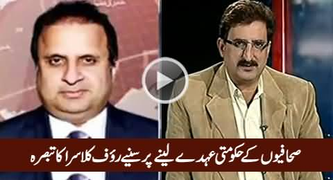 Rauf Klasra Analysis on Journalists Who Have Joined Govt