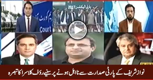 Rauf Klasra Analysis on Nawaz Sharif's Disqualification As Party President