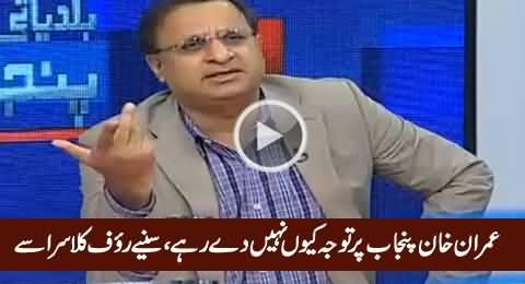 Rauf Klasra Analyzing Why Imran Khan Not Paying Attention To Punjab