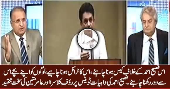 Rauf Klasra And Amir Mateen Bashing Fasih Ahmad on His Tweets About Zainab Incident