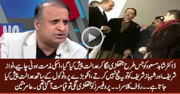 Rauf Klasra And Amir Mateen Bashing FIA For Handcuffing & Humiliating Dr. Shahid Masood