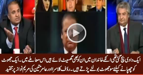 Rauf Klasra And Amir Mateen Bashing Maryam Nawaz on Her Reply in Court