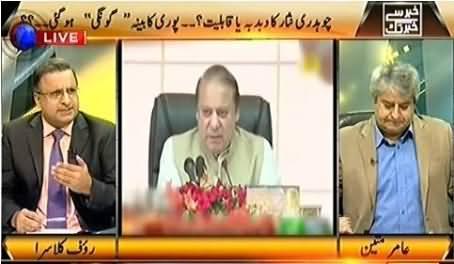Rauf Klasra And Amir Mateen Bashing Nawaz Sharif For Not Coming To Assembly