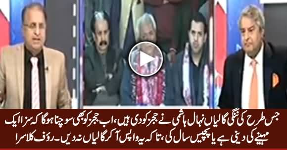 Rauf Klasra And Amir Mateen Bashing Nehal Hashmi on His Comments About Judges