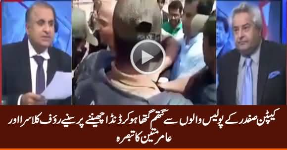 Rauf Klasra And Amir Mateen Comments on Captain Safdar Scuffle With Police