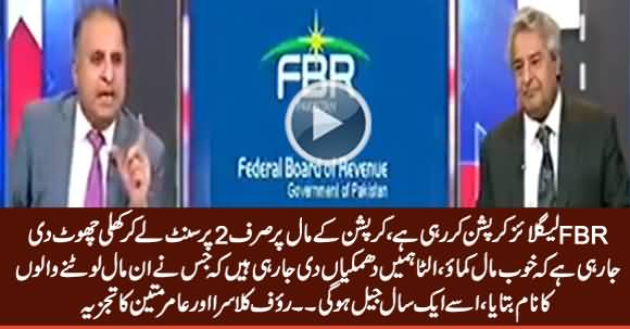 Rauf Klasra And Amir Mateen Revealed How FBR Doing Legalized Corruption