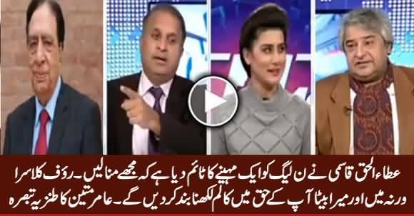 Rauf Klasra And Amir Mateen Revealed Why Ataul Haq Qasmi Resigned From PTV
