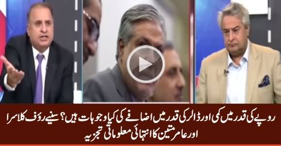 Rauf Klasra And Amir Mateen Reveals The Reasons of Sharp Rise in US Dollar Rate