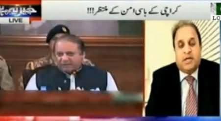 Rauf Klasra and Aniq Naji Analysis on PM and Army Chief Meeting in Karachi