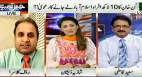 Rauf Klasra and Aniq Naji Discussing Imran Khan's Upcoming Long March on 14th August