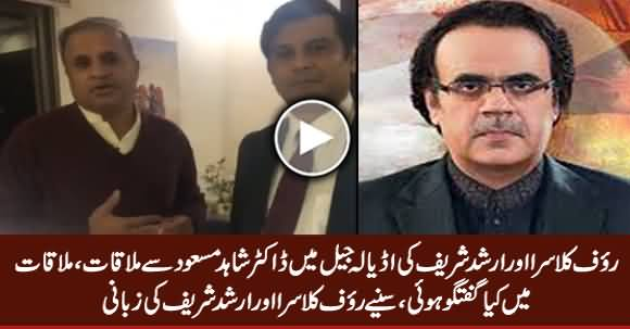 Rauf Klasra And Arshad Sharif Meet Dr. Shahid Masood in Adiala Jail
