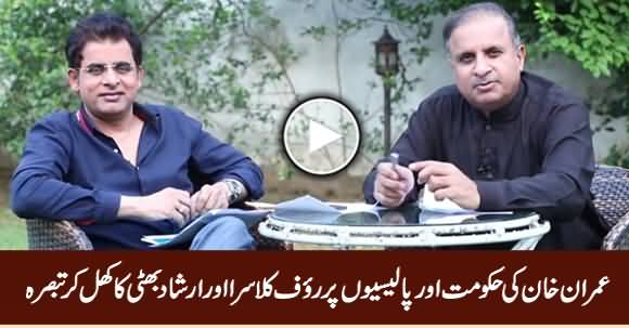 Rauf Klasra And Irshad Bhatti Analysis on PM Imran Khan's Govt & Policies