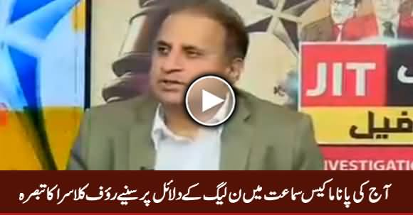 Rauf Klasra Analysis on PMLN Arguments in Today's Panama Case Hearing