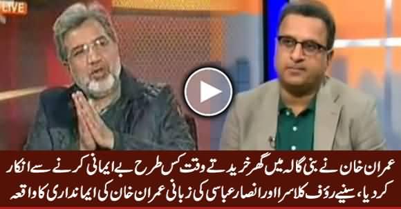 Rauf Klasra & Ansar Abbasi Narrating An Incident of Imran Khan's Honesty