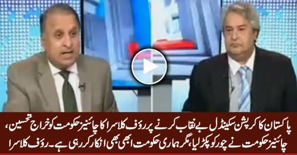 Rauf Klasra Appreciates Chinese Govt For Exposing Multan Metro Scandal