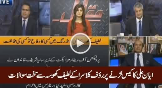 Rauf Klasra Asks Tough Questions From Rauf Klasra on Ayyan Ali Case