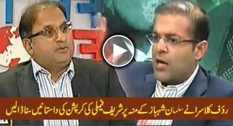 Rauf Klasra Badly Exposing Sharif Family's Corruption on the Face of Salman Shahbaz