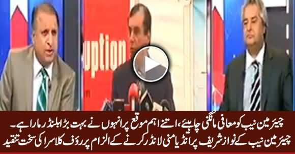 Rauf Klasra Bashing Chairman NAB on His Claim of Nawaz Sharif's Alleged Money Laundering To India