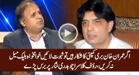 Rauf Klasra Bashing Chaudhry Nisar on Trying To Blackmail Imran Khan