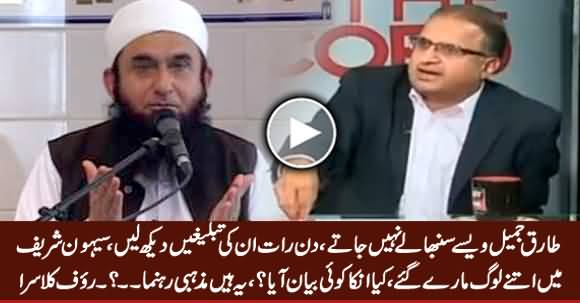 Rauf Klasra Bashing Maulana Tariq Jameel For Not Condemning Sehwan Incident