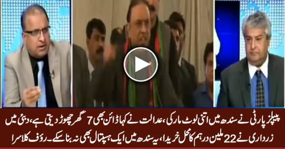 Rauf Klasra Bashing Peoples Party For Looting Sindh But Not Making Any Hospital