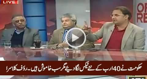 Rauf Klasra Bashing PMLN Govt For Imposing New Taxes of 40 Billion Rupees