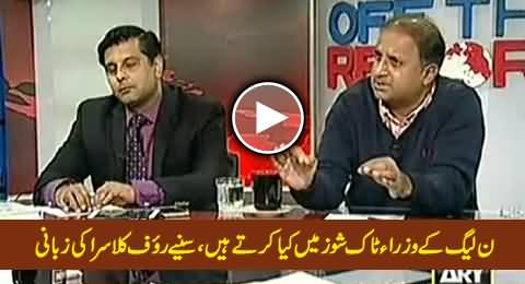 Rauf Klasra Bashing PMLN Ministers For Their Attitude in Talk Shows