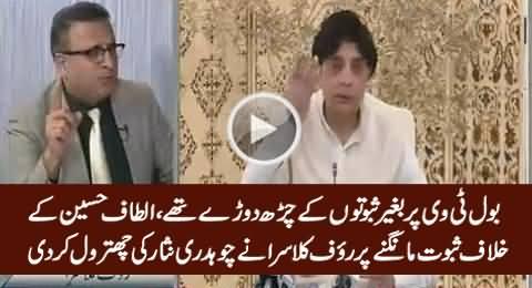 Rauf Klasra Blasts on Chaudhry Nisar For Not Taking Action Against Altaf Hussain
