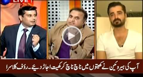 Rauf Klasra Blasts on Hamza Abbasi For His Movie Jawani Phir Nahi Aani