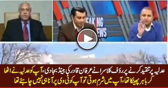 Rauf Klasra Blasts on Irfan Qadri For Criticizing Judiciary