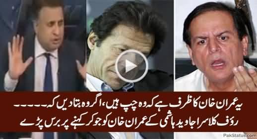 Rauf Klasra Blasts on Javed Hashmi For His Statement About Imran Khan
