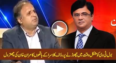 Rauf Klasra Blasts on Kamran Khan For Leaving BOL Tv in Difficult Times