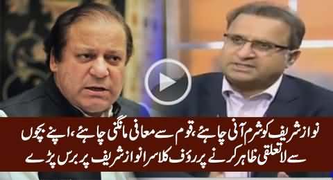 Rauf Klasra Blasts on Nawaz Sharif For Saying That He Has No Relation With His Children's Business