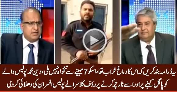 Rauf Klasra Blasts on Police Officers For Not Giving Salary of Constable Din Muhammad