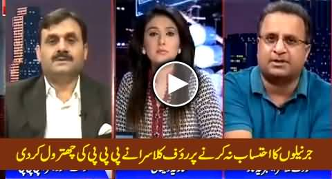 Rauf Klasra Blasts on PPP For Not Making Corrupt Army Generals Accountable